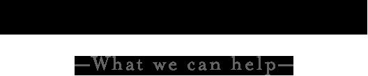 お請けできる業務と体制 -What we can help-