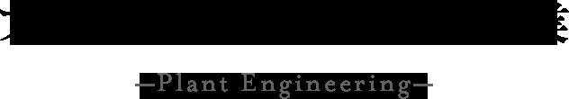 プラント配管設計・工事事業 -Plant Engineering-
